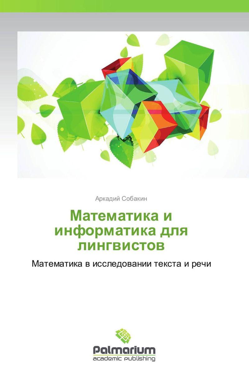 Аркадий Собакин Математика и информатика для лингвистов  а н кожин введение в теорию художественной речи