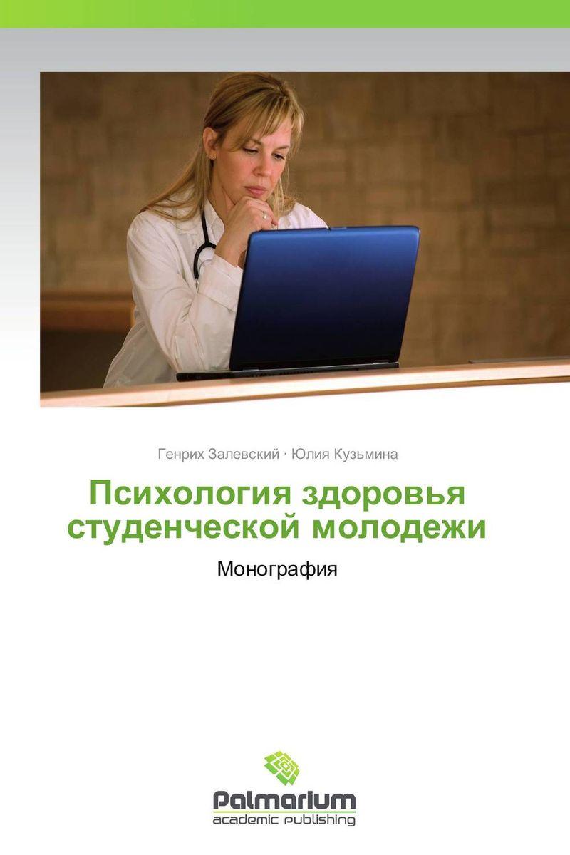 Психология здоровья студенческой молодежи