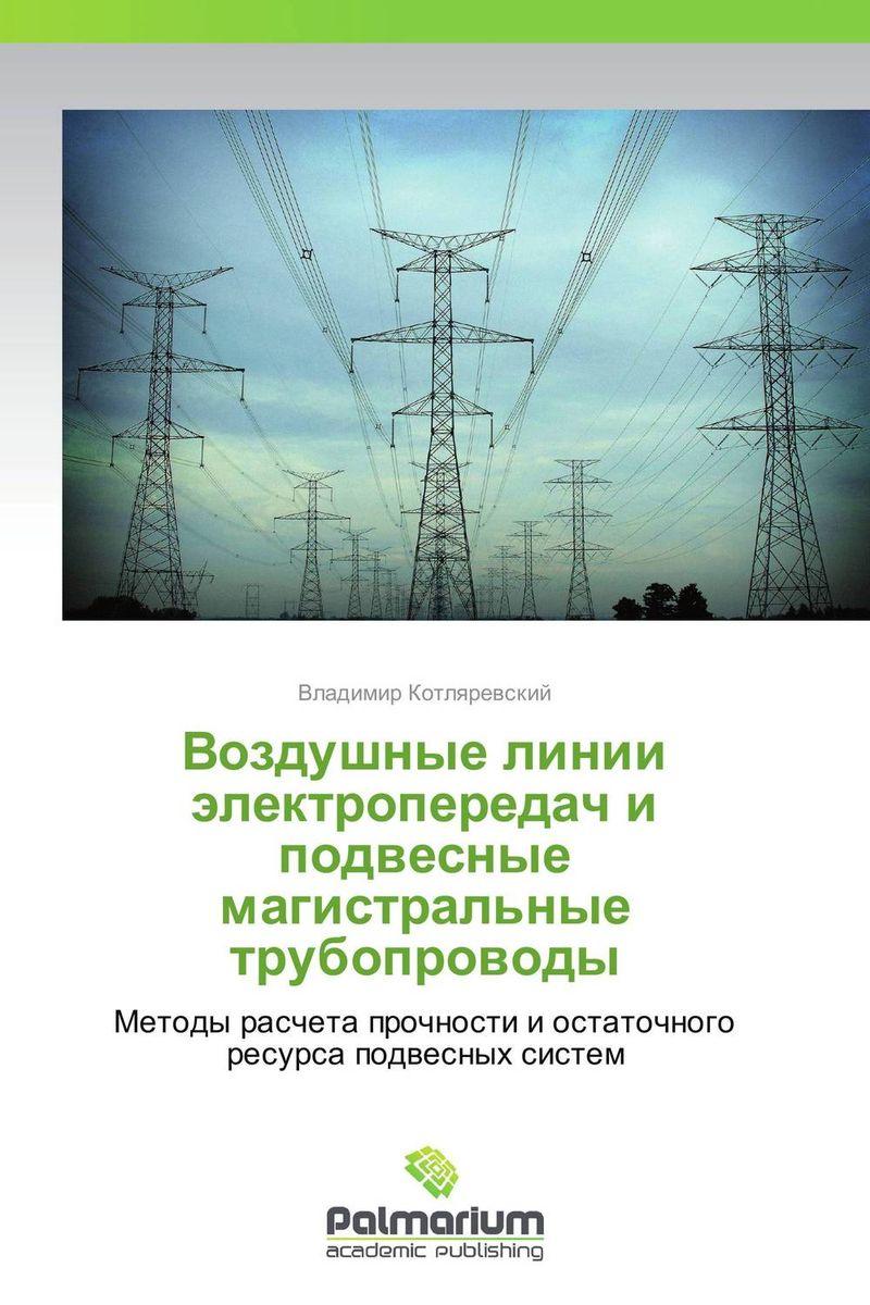 Воздушные линии электропередач и подвесные магистральные трубопроводы