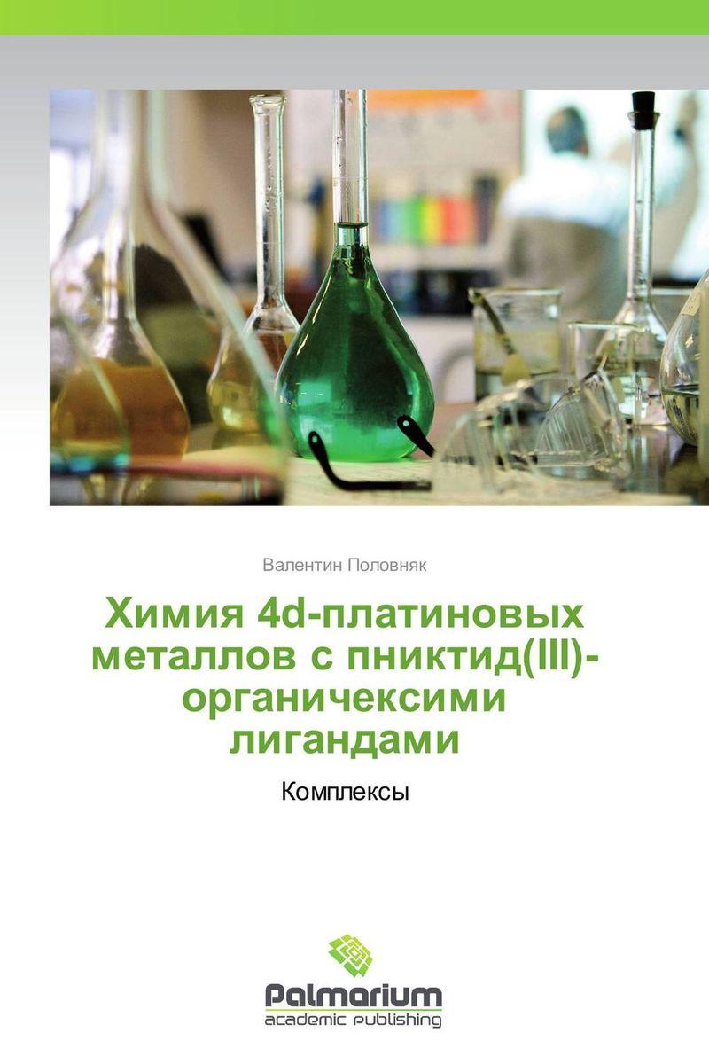 Химия 4d-платиновых металлов с пниктид(III)-органичексими лигандами