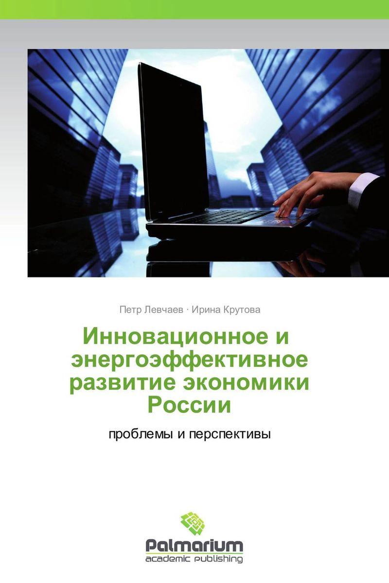 Инновационное и энергоэффективное развитие экономики России
