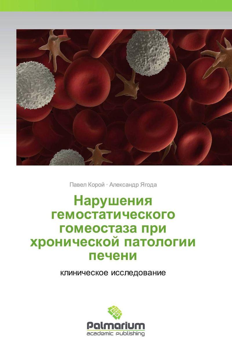 Нарушения гемостатического гомеостаза при хронической патологии печени