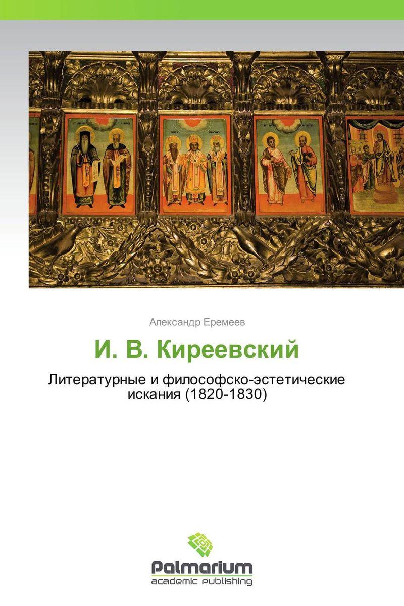 И. В. Киреевский