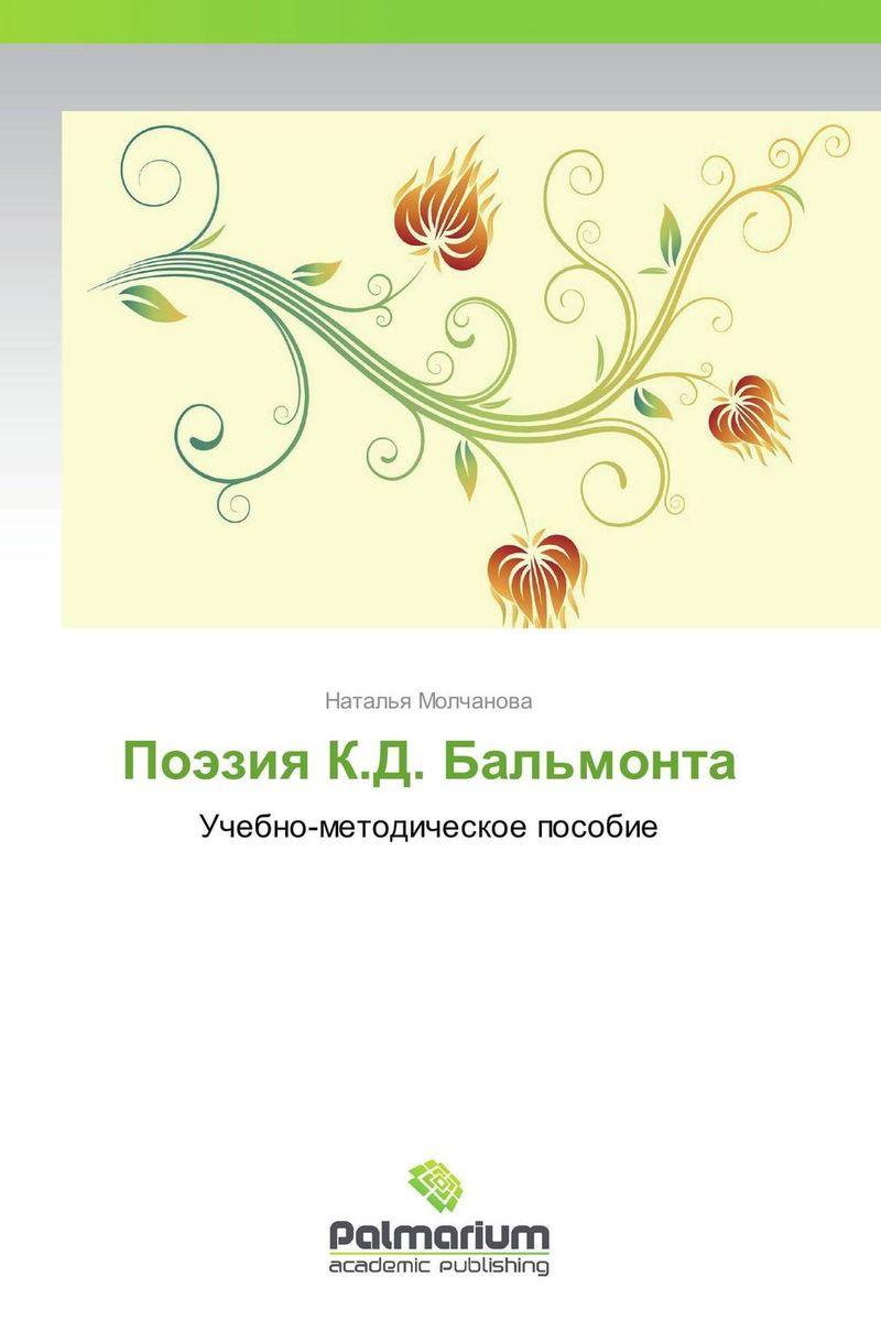 Поэзия К.Д. Бальмонта