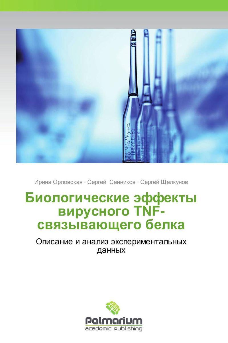 Биологические эффекты вирусного TNF-связывающего белка