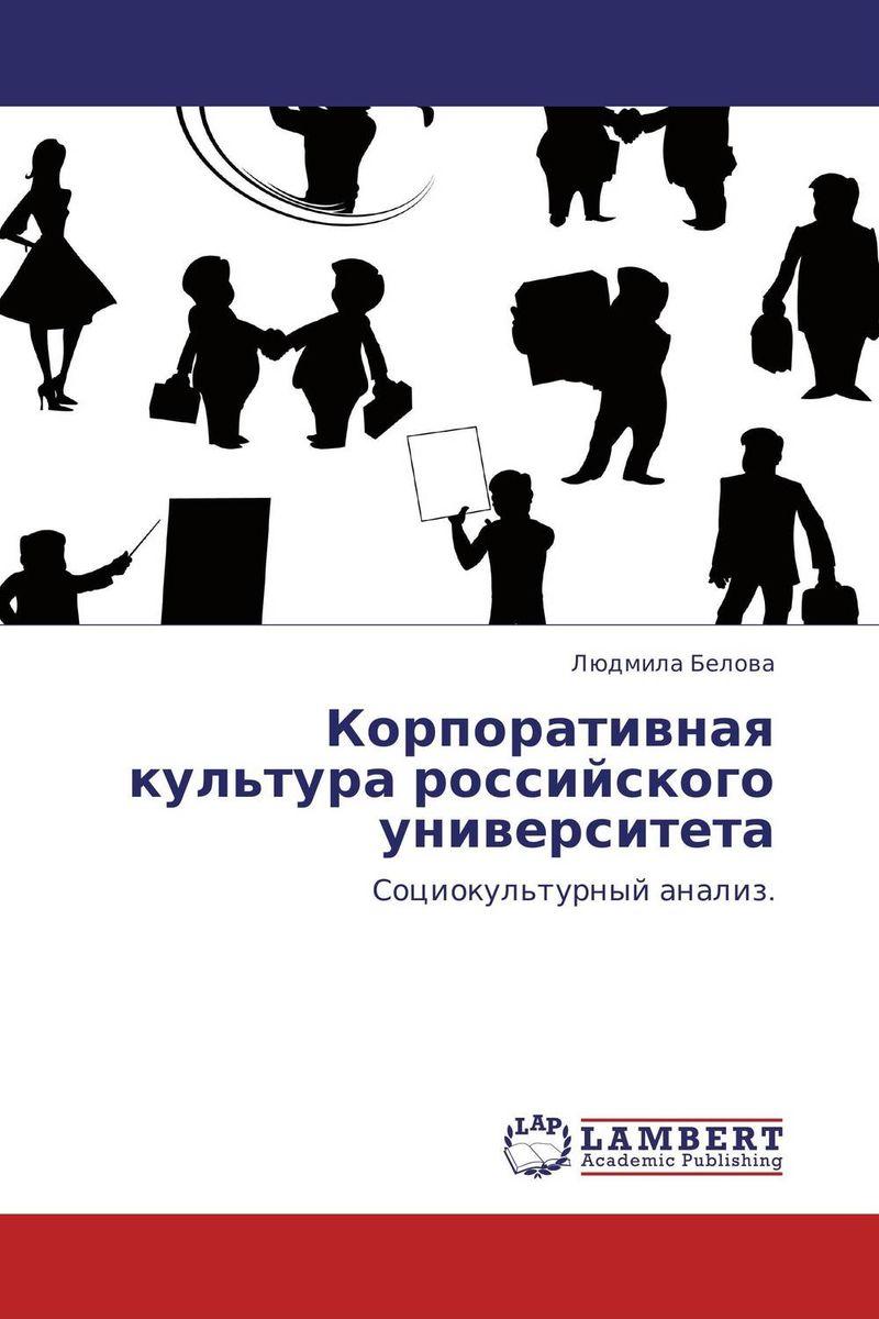 Людмила Белова Корпоративная культура российского университета в в дорошков состояние современного правосудия