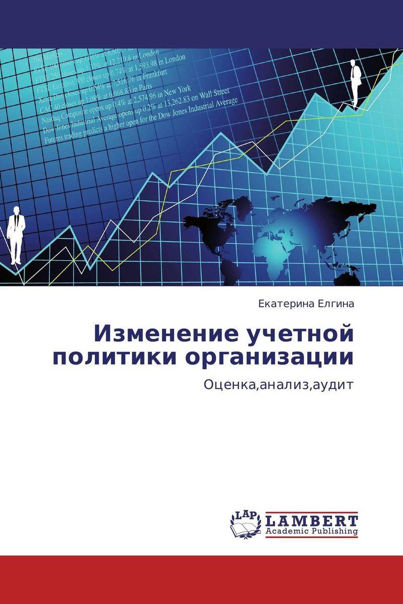 Изменение учетной политики организации