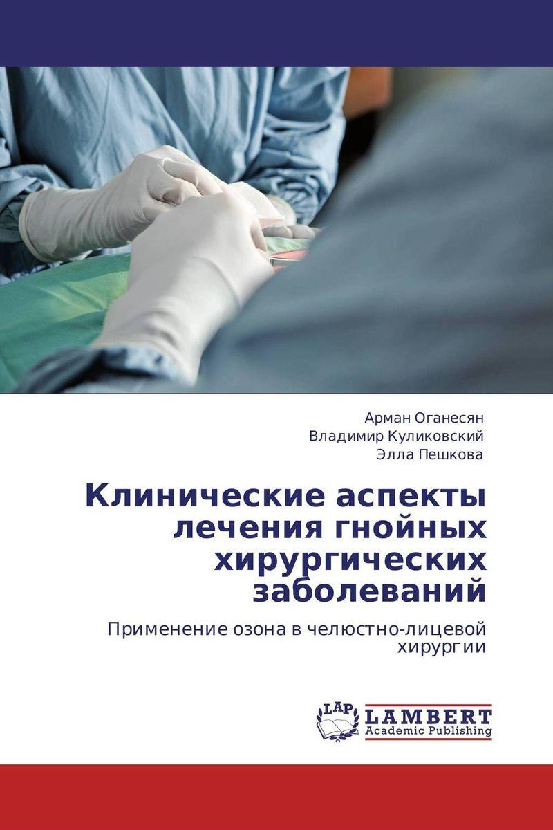 Клинические аспекты лечения гнойных хирургических заболеваний