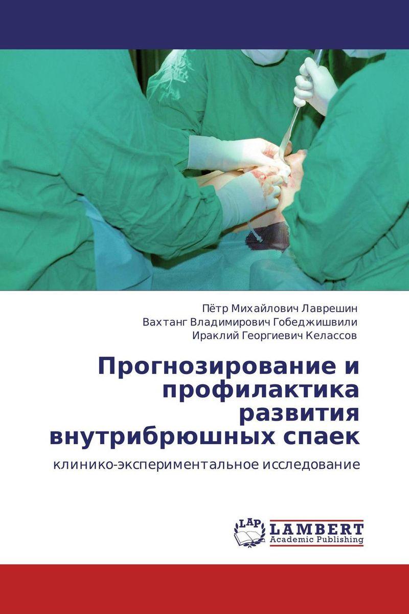 Прогнозирование и профилактика развития внутрибрюшных спаек