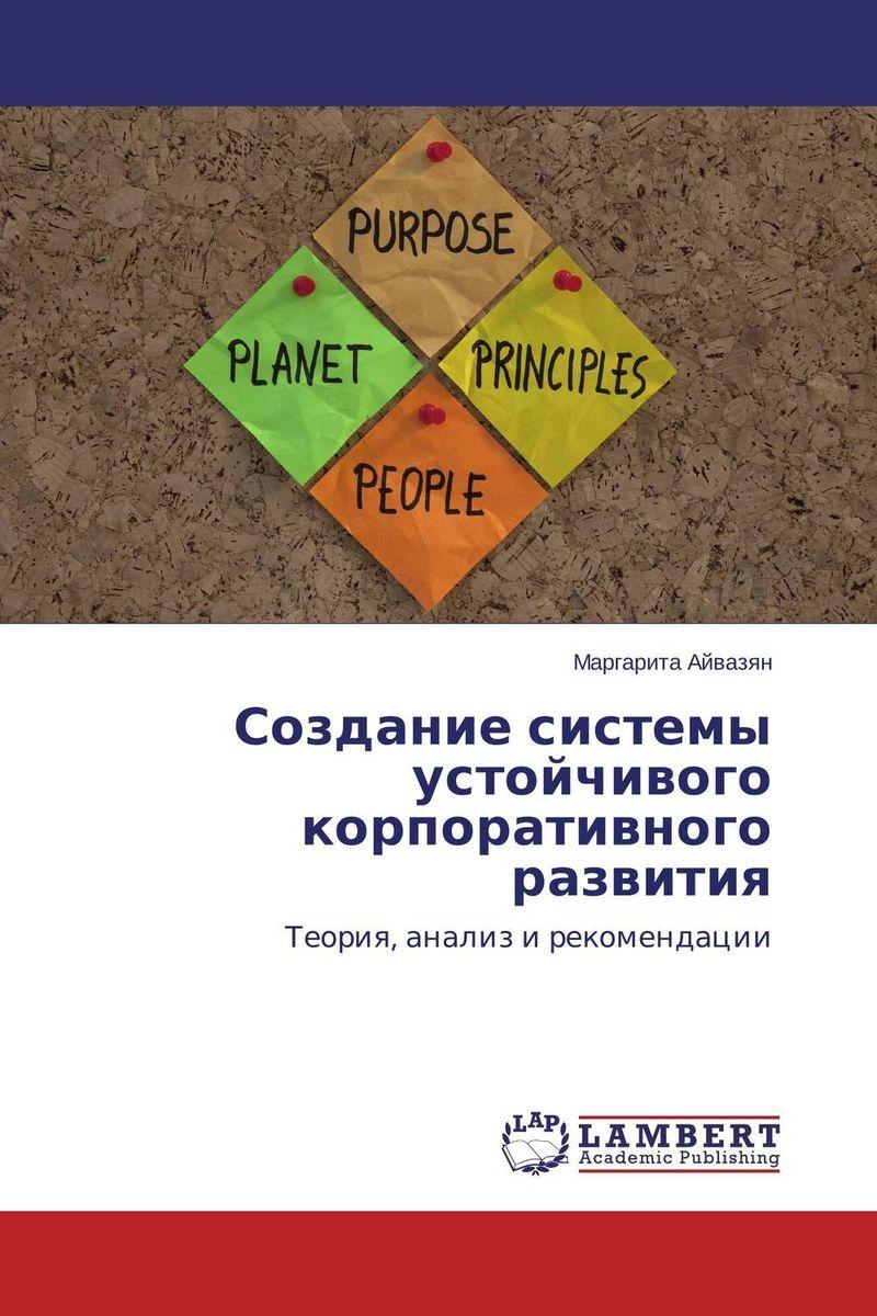 Создание системы устойчивого корпоративного развития