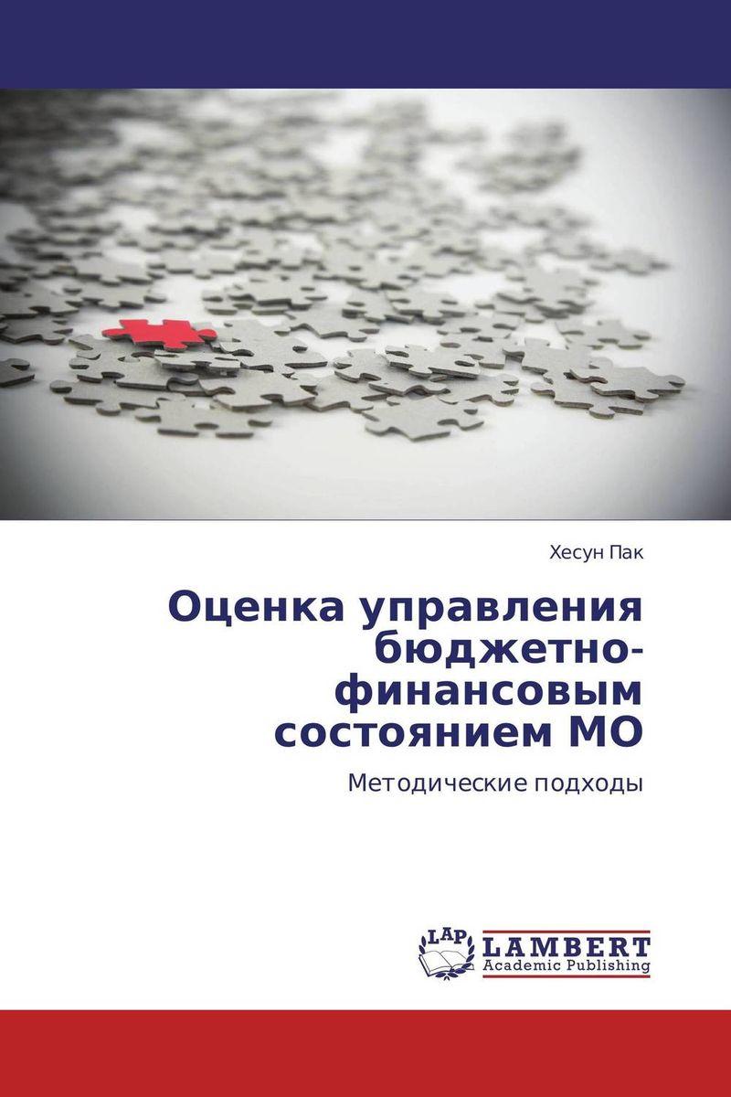 Оценка управления бюджетно-финансовым состоянием МО