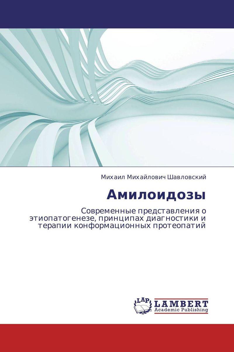 Амилоидозы