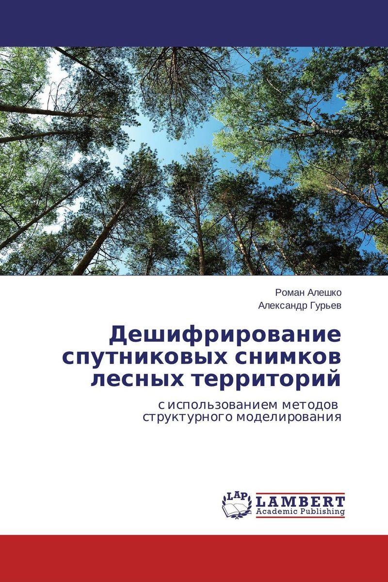 Дешифрирование спутниковых снимков лесных территорий