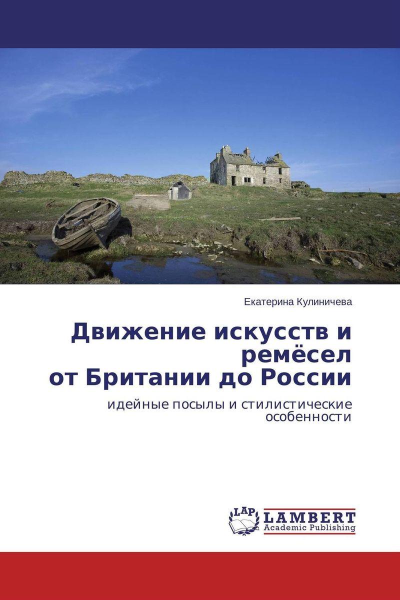 Движение искусств и ремёсел от Британии до России