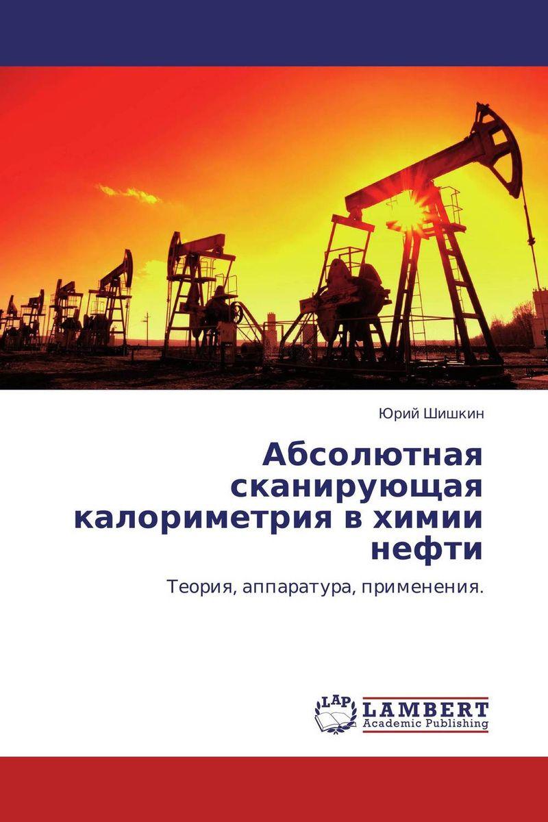 Абсолютная сканирующая калориметрия в химии нефти