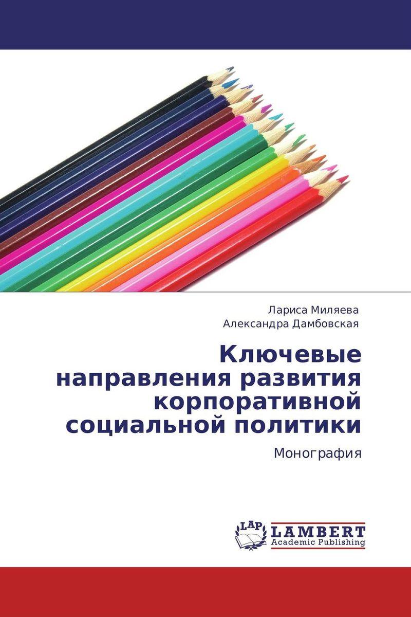 Ключевые направления развития корпоративной социальной политики12296407В монографии представлены ключевые направления развития социальной политики организации; обоснованы теоретико-методологические основы управления персоналом современных организаций; представлен авторский методический инструментарий, нацеленный на диагностику и управление кадровой ситуацией, качеством трудовой жизни персонала, а также предназначенный для мониторинга ключевых параметров кадрового менеджмента; отражены результаты его апробации на примере ведущих промышленных предприятий НП «Алтайский биофармацевтический кластер». Монография предназначена для руководителей и специалистов служб управления персоналом (управления человеческими ресурсами) разнопрофильных организаций; для бакаларвов, магистров, обучающихся по направлению «Менеджмент», аспирантов и преподавателей высших учебных заведений, для научных работников, занимающихся проблемами кадрового менеджмента.