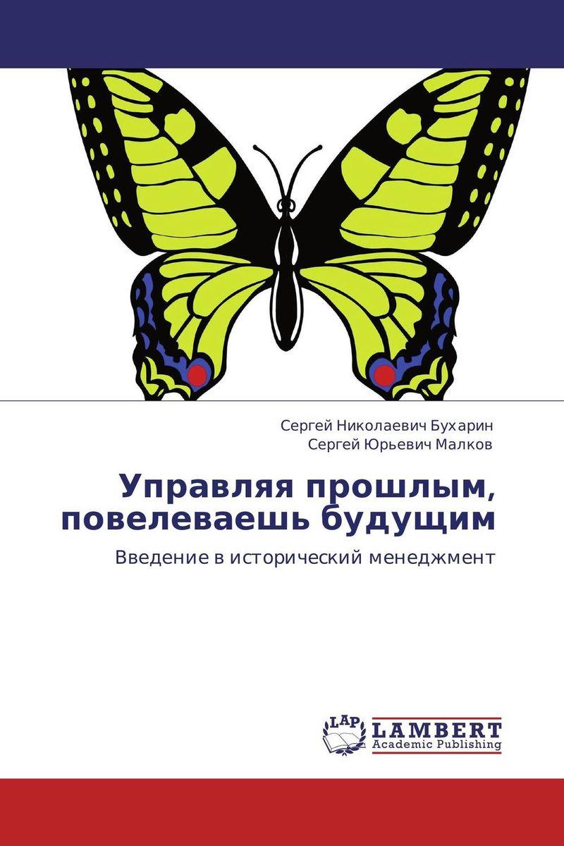 Сергей Николаевич Бухарин und Юрьевич Малков Управляя прошлым, повелеваешь будущим