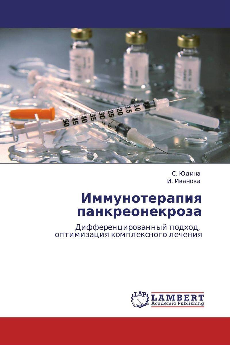 Иммунотерапия панкреонекроза