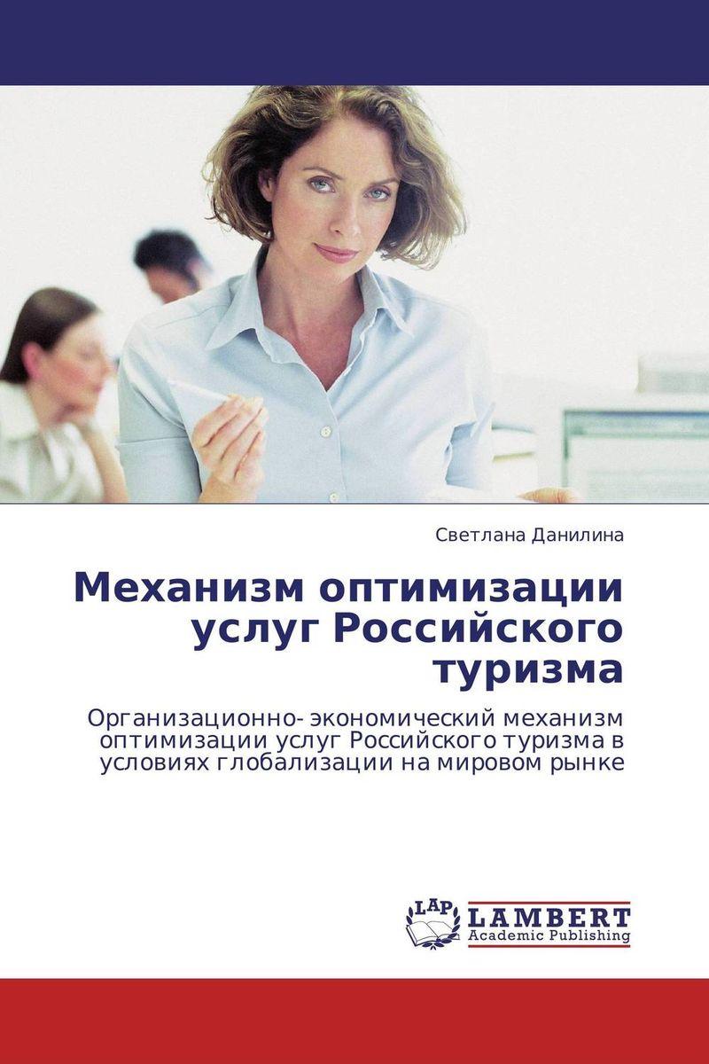 Механизм оптимизации услуг Российского туризма