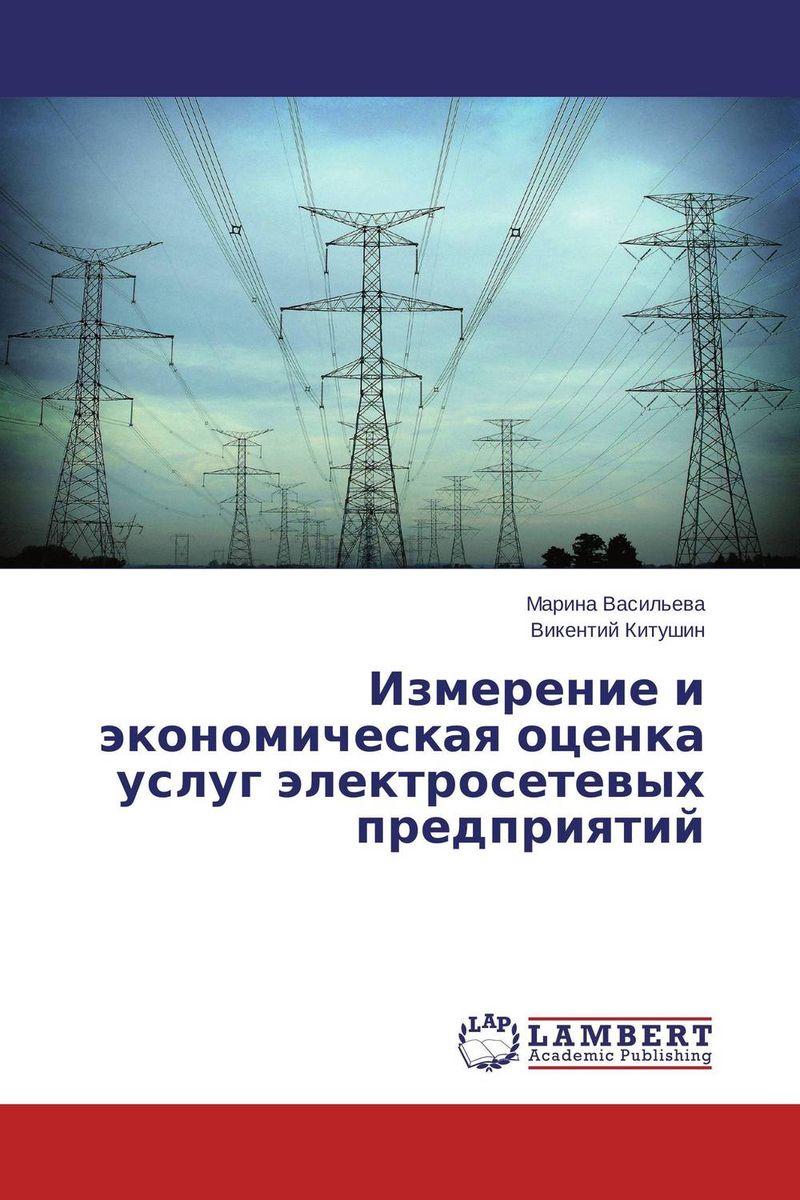 Измерение и экономическая оценка услуг электросетевых предприятий12296407В ходе реформы электроэнергетики электрические сети были выделены в самостоятельные хозяйствующие субъекты. При этом возникла необходимость определения и измерения предоставляемых ими услуг. Принятый на сегодняшний день показатель услуг электросетевых предприятий не учитывает дальность передачи электроэнергии. В связи с этим возникает ряд проблем: сложности при утверждении тарифов, перекрёстное субсидирование и т.д. Для их решения авторами предлагается новый показатель, применение которого позволяет построить основные характеристики предложения электросетевых предприятий, а также сформировать новую модель расчета тарифа на их услуги.