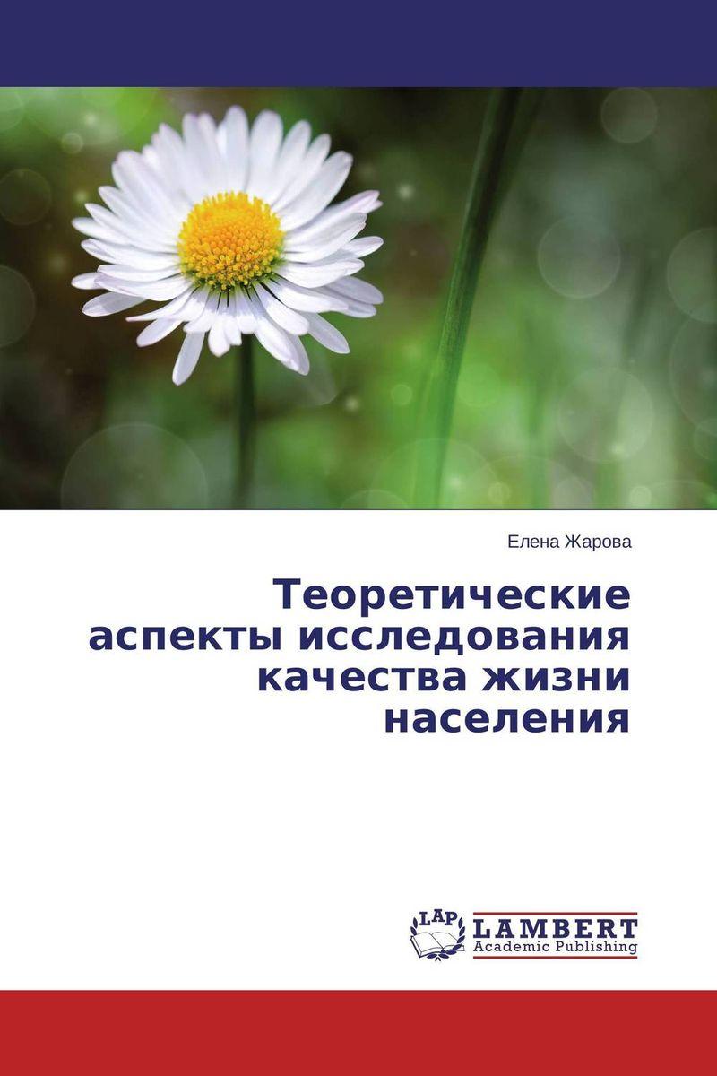 Теоретические аспекты исследования качества жизни населения