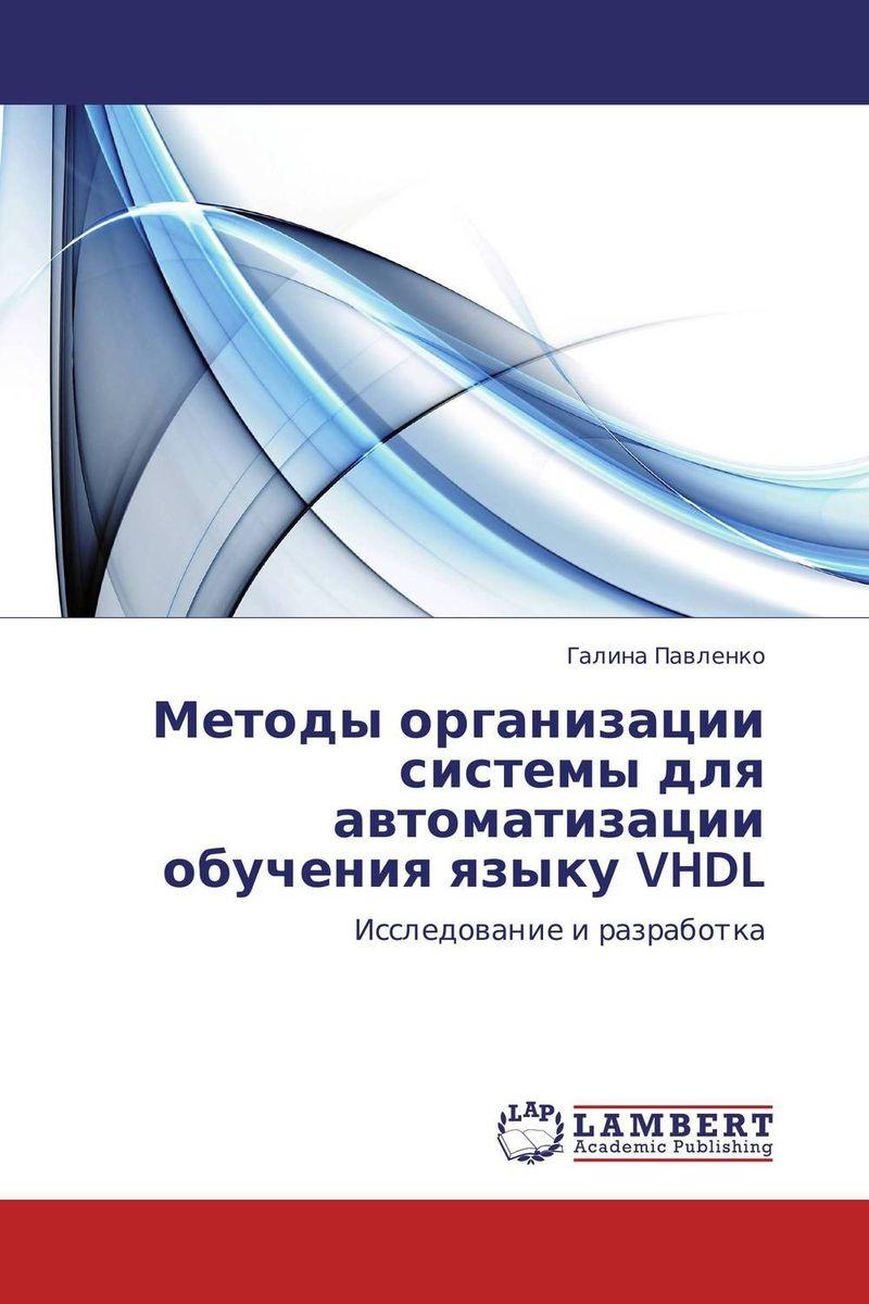 Методы организации системы для автоматизации обучения языку VHDL12296407С утверждением стандарта языка VHDL, его можно рассматривать как основное средство проектирования, документирования и эффективного моделирования цифровой техники. Рост потребностей в создании проектов, соответствующих международным стандартам, требует подготовленных специалистов в области проектирования вычислительных устройств с использованием языков описания аппаратуры. Язык VHDL весьма сложен для освоения. В связи с этим, особую роль приобретают вопросы, связанные с разработкой средств, предназначенных для автоматизации обучения упомянутому языку. В книге сформулированы общие принципы иерархической систематики VHDL, позволяющие обобщить все модели представления объекта проекта. Рассмотрены методы организации системы для автоматизации обучения языку VHDL, позволяющей на основе предложенных моделей, оптимизировать выработку концептуальных знаний у пользователя. Для реализации стратегии обучения в системе использован ассоциативный механизм индуктивного обобщения. Книга может быть...