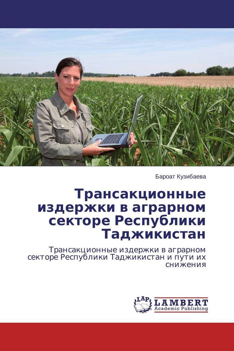 Трансакционные издержки в аграрном секторе Республики Таджикистан