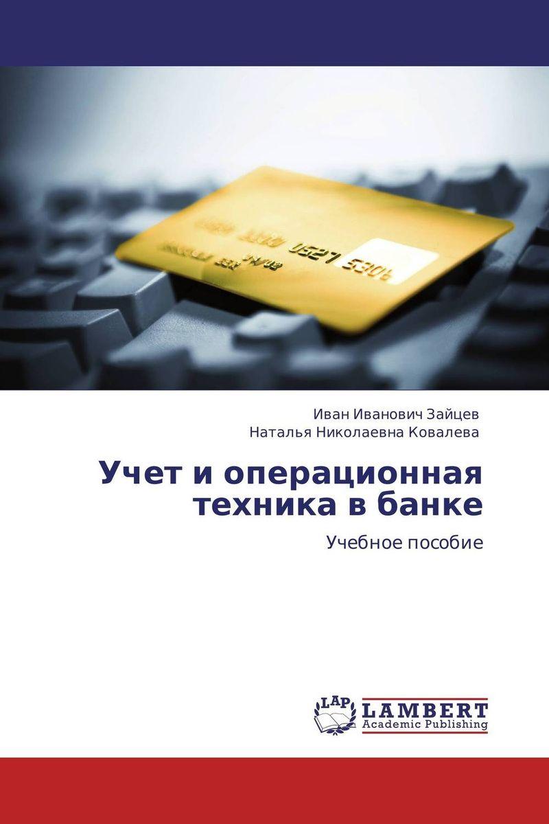 Учет и операционная техника в банке12296407Банковская система – совокупность различных видов национальных банков и кредитных учреждений, действующих в рамках общего денежно-кредитного механизма. Деятельность любой организации подразумевает контакт с банком от открытия расчетного счета до проведения расчетно-кассового обслуживания. Через кредитные организации осуществляются расчеты с партнерами, предоставляются кредитные ресурсы, совершаются разнообразные сделки и операции, что приводит к формированию и накоплению определенной экономической информации, которая находит отражение в бухгалтерском учете и учетной политике банка. Теоретические положения и практические рекомендации учебного пособия посвящены вопросам организации бухгалтерского учета и операционной технике в банковской системе. Материалы учебного пособия представляют интерес для профессорско-преподавательского состава, специалистов в области экономики, банковской деятельности, практических бухгалтеров, а также представителей органов государственной власти в регионах.