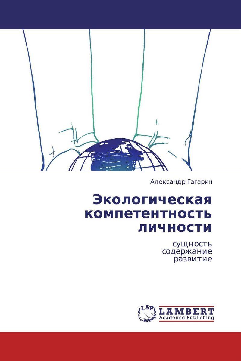 Экологическая компетентность личности12296407В монографии рассматривается сущность, структура и содержание экологической компетентности личности как психологического и акмеологического феномена. Обобщено и проанализировано состояние проблемы исследования, рассмотрена специфика и соотношение ключевых подходов к развитию экологической компетентности, определены соответствующие принципы. Раскрыты категориально-функциональные и структурно-содержательные аспекты экологической компетентности. Выявлены критерии, показатели и уровни ее оценки. Осуществлены общие эмпирические исследования экологической компетентности, выявлены особенности ее развития. Разработано системное описание экологической компетентности личности. Разработан алгоритм развития экологической компетентности личности, на его основе проведен развивающий эксперимент, систематизированы важнейшие условия и факторы продуктивного развития экологической компетентности личности. Выявлены особенности психолого-педагогического сопровождения продуктивного развития...