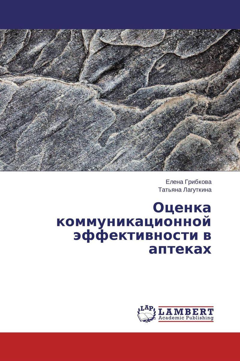 Елена Грибкова und Татьяна Лагуткина Оценка коммуникационной эффективности в аптеках