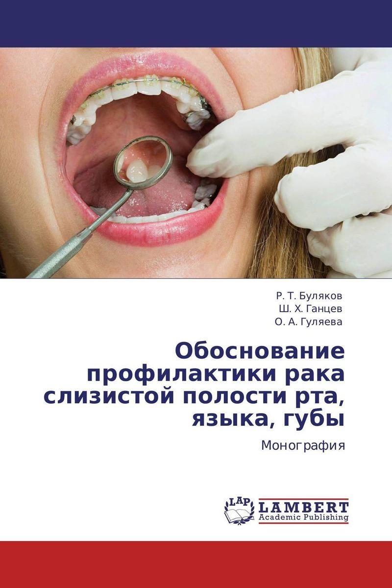 Обоснование профилактики рака слизистой полости рта, языка, губы