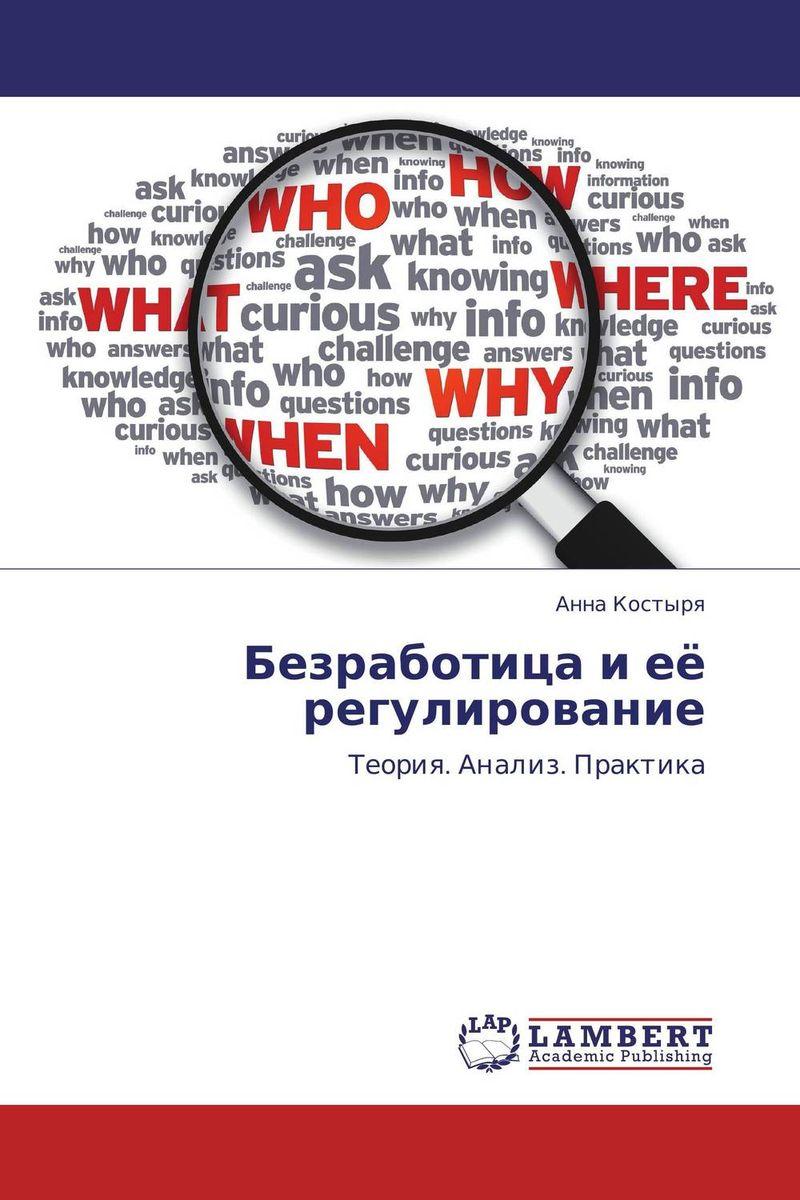 Анна Костыря Безработица и её регулирование инкубаторских индюков белгородской области