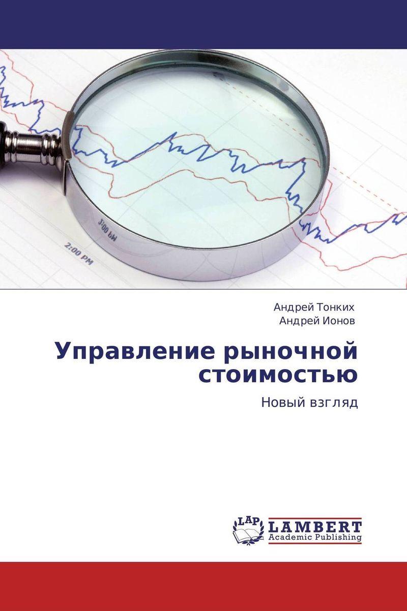 Управление рыночной стоимостью