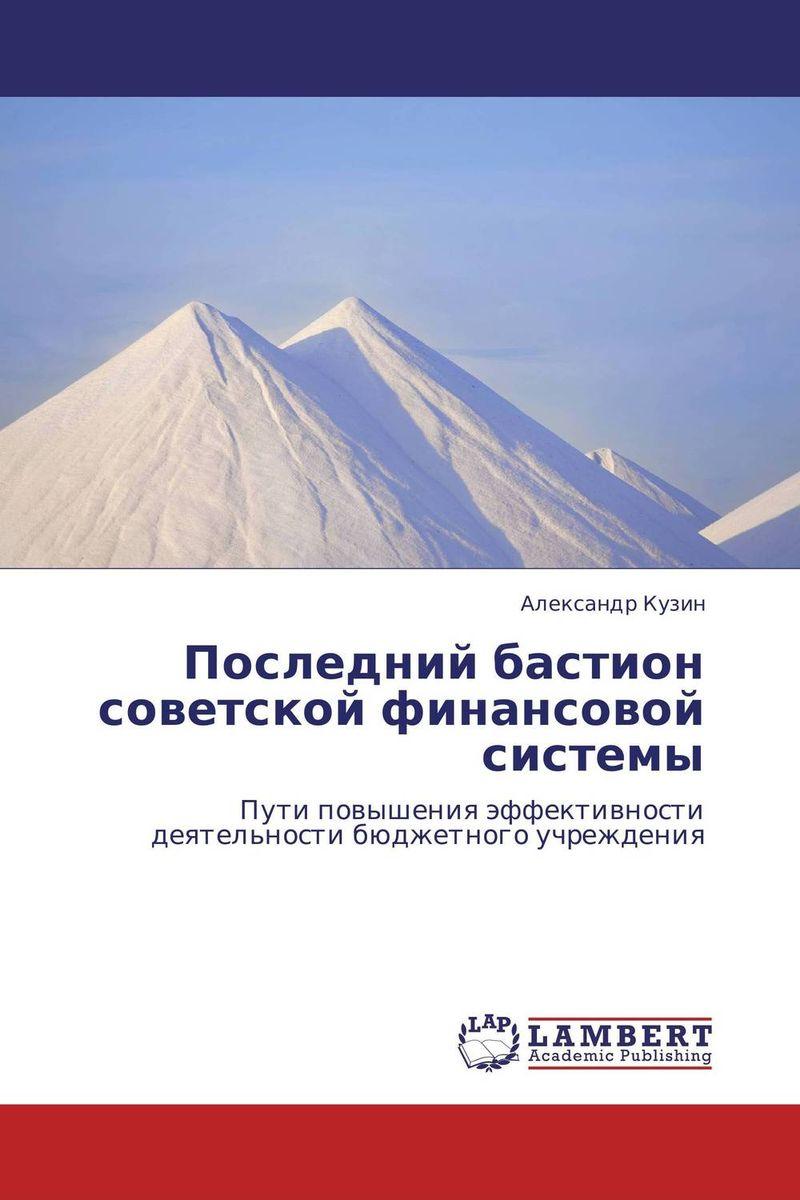 Последний бастион советской финансовой системы
