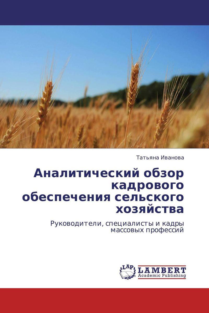 Аналитический обзор кадрового обеспечения сельского хозяйства