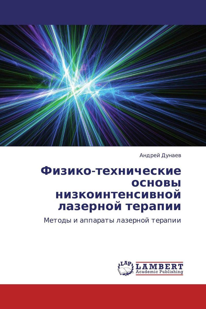 Физико-технические основы низкоинтенсивной лазерной терапии