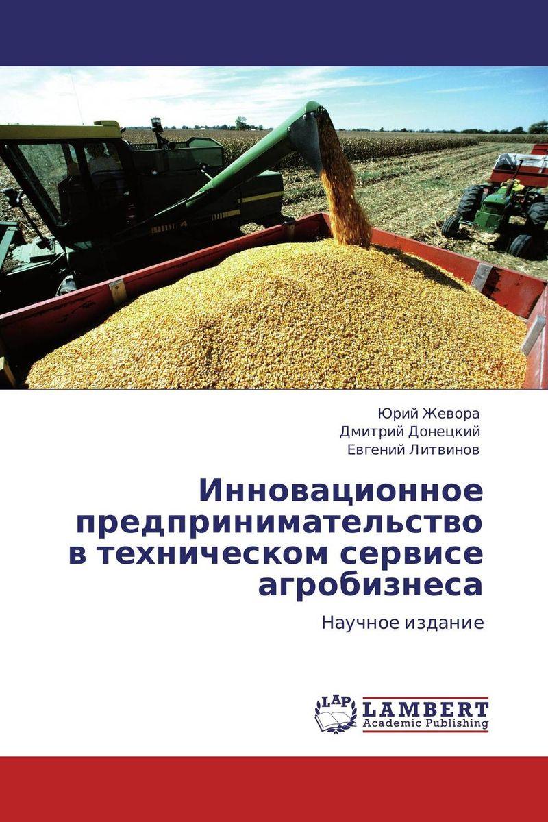 Инновационное предпринимательство в техническом сервисе агробизнеса