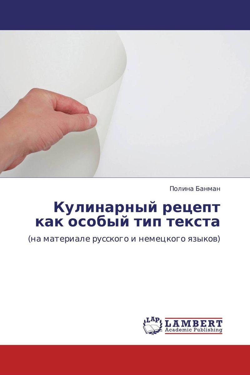 Полина Банман Кулинарный рецепт как особый тип текста