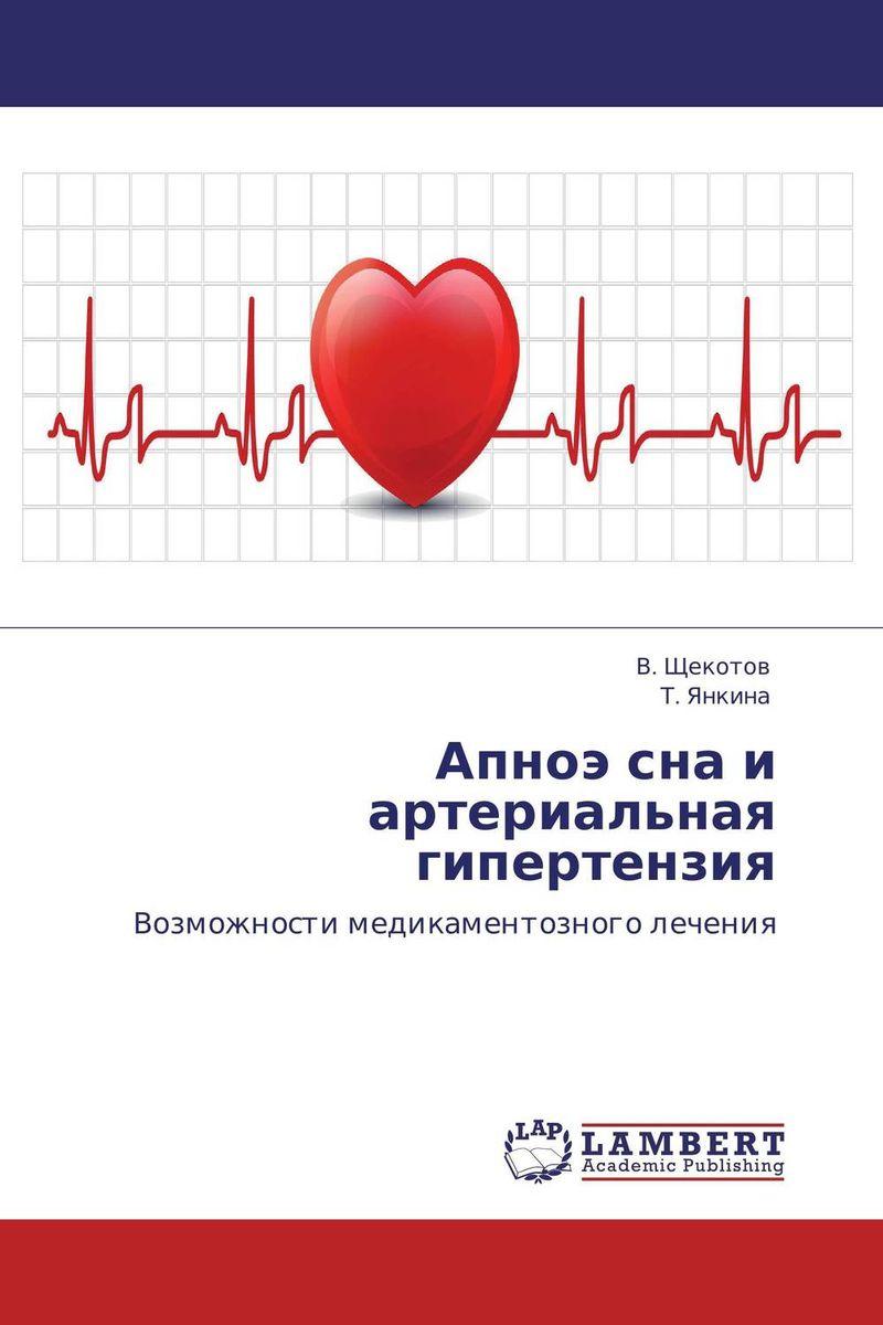 Апноэ сна и артериальная гипертензия