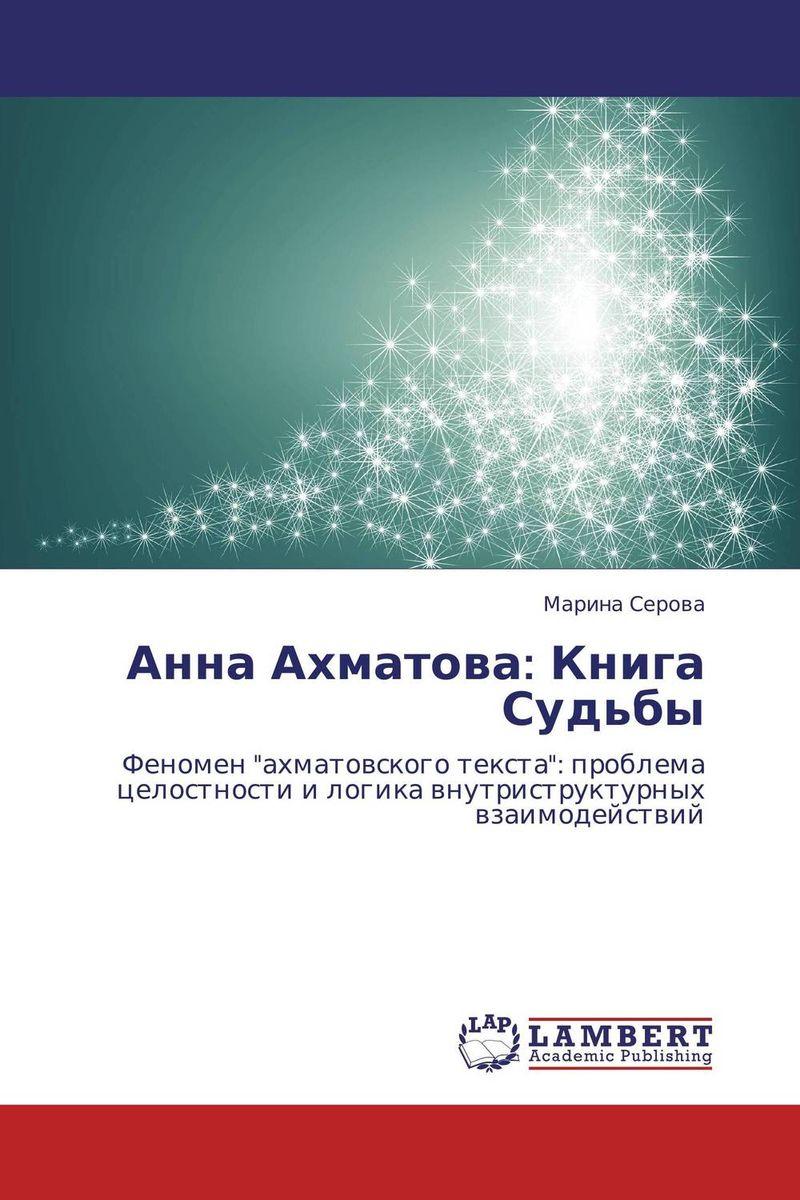 Анна Ахматова: Книга Судьбы