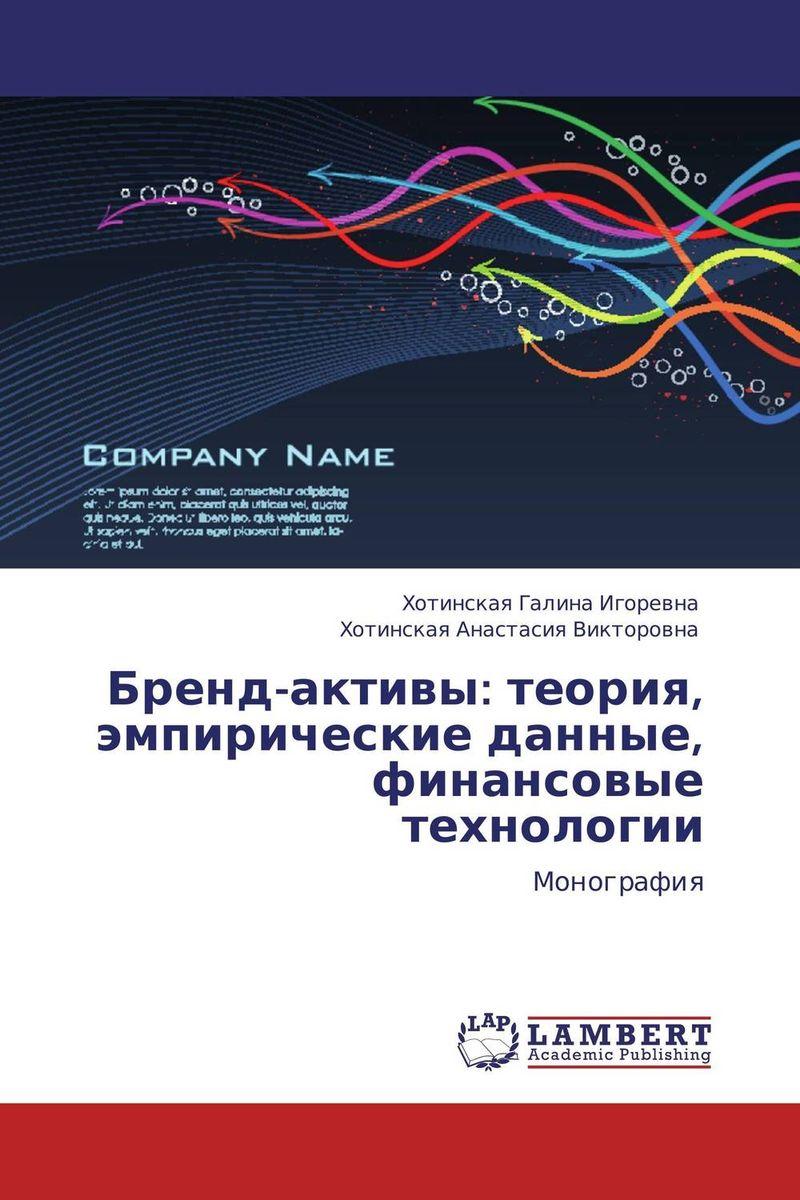 Бренд-активы: теория, эмпирические данные, финансовые технологии12296407В монографии рассматриваются вопросы теории и практики финансовой работы с брендовой составляющей основного капитала. За рубежом управление активами в целом, нематериальными активами и их брендовой составляющей в частности – это развитая область знаний с полноценными финансовыми технологиями. В России работа с брендом – прерогатива маркетинговых служб, а они дистанцированы от финансистов и решают обособленные задачи. Бренд-активы позволяют объединить усилия финансистов и маркетологов в реализации единой корпоративной стратегии, повысить не только маркетинговую, но и финансовую привлекательность компании, а значит – поднять на новый уровень корпоративный менеджмент. Это позволяет предвидеть перспективность финансовой работы с брендом в российских компаниях.