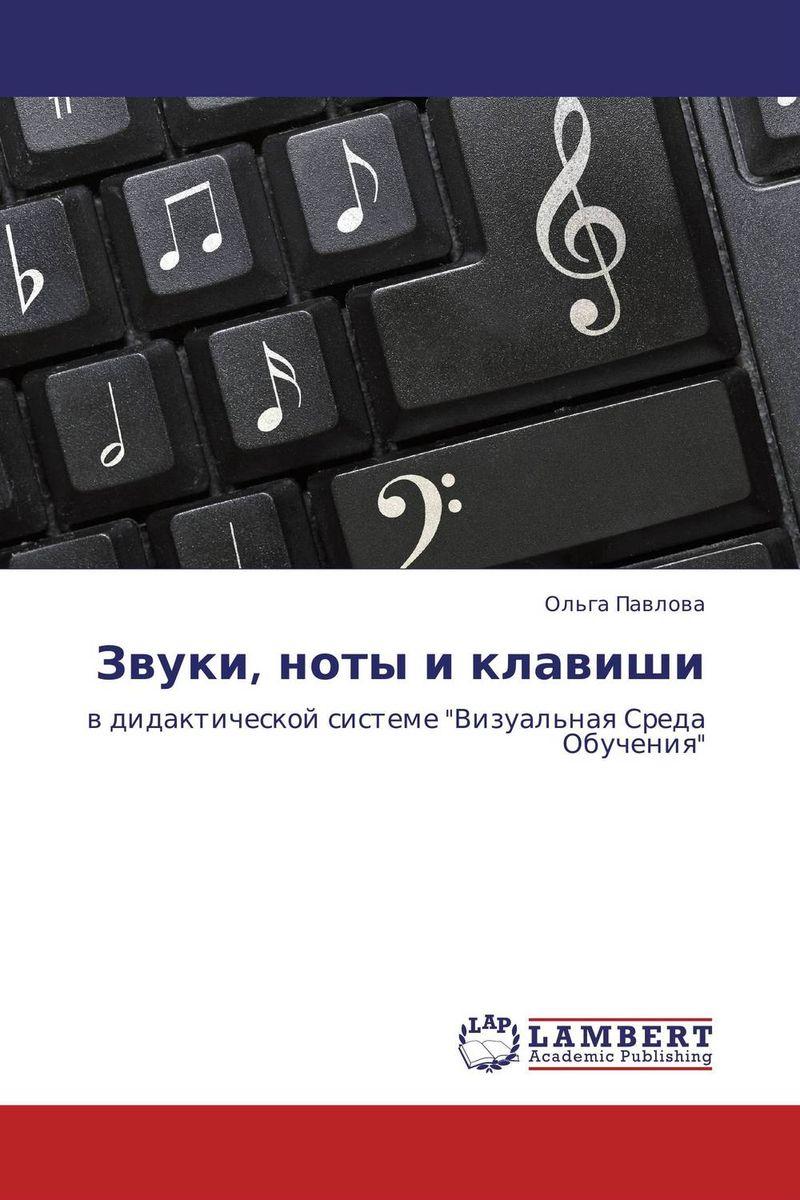 Звуки, ноты и клавиши