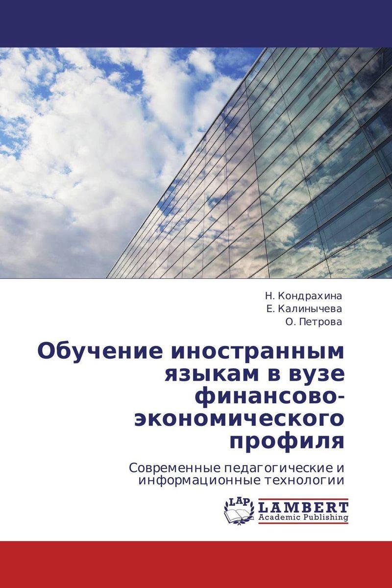 Обучение иностранным языкам в вузе финансово-экономического профиля