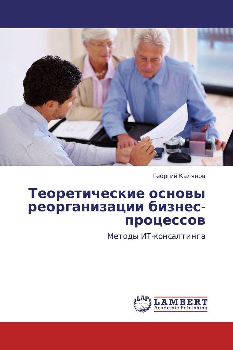 Теоретические основы реорганизации бизнес-процессов