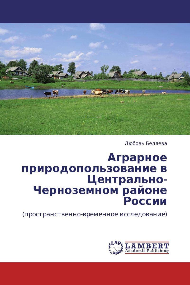Аграрное природопользование в Центрально-Черноземном районе России