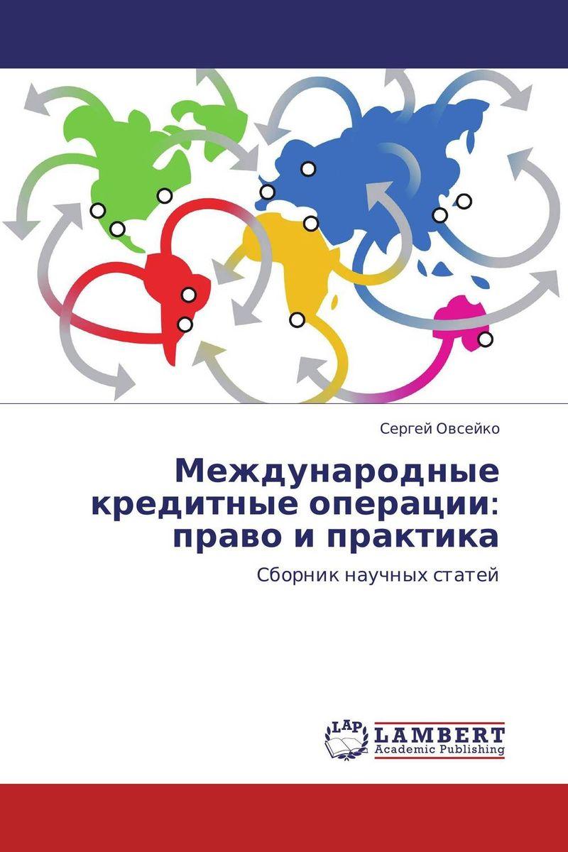 Международные кредитные операции: право и практика