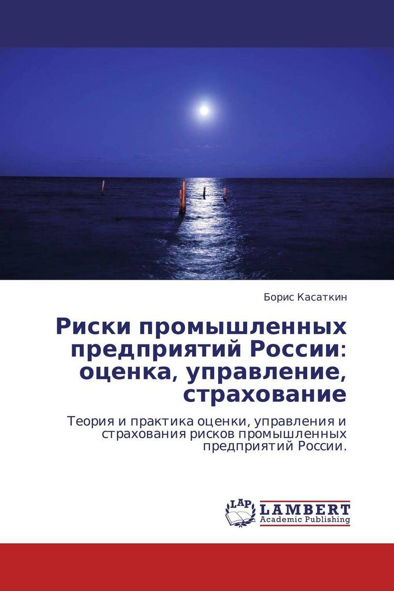 Риски промышленных предприятий России: оценка, управление, страхование