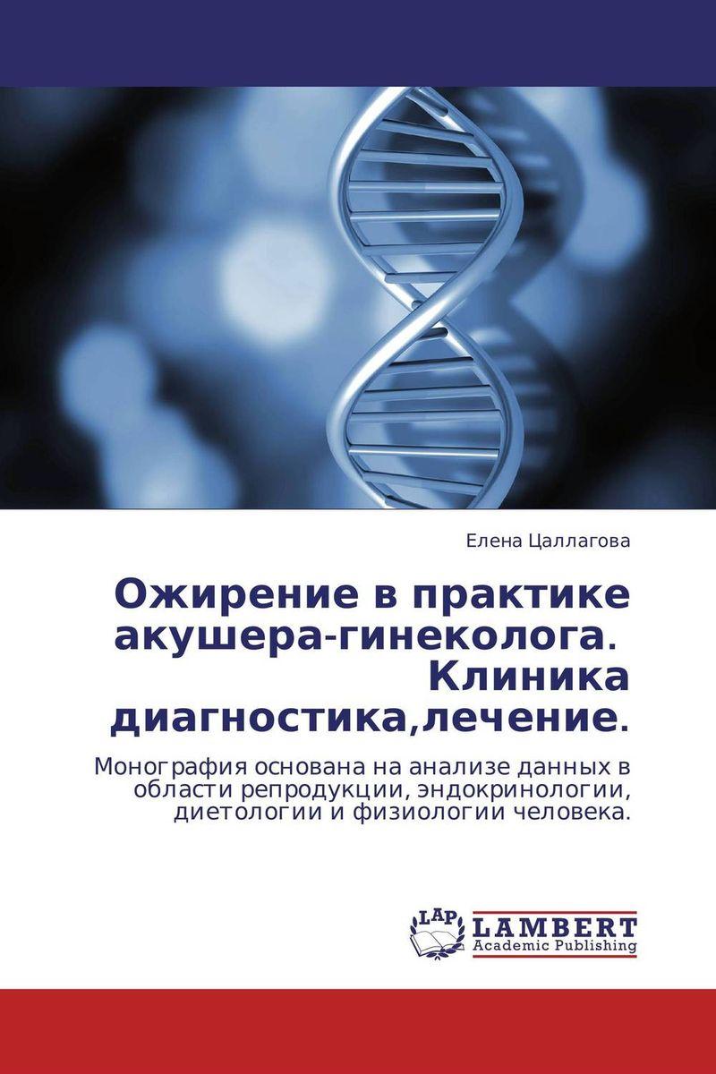 Ожирение в практике акушера-гинеколога. Клиника диагностика,лечение.