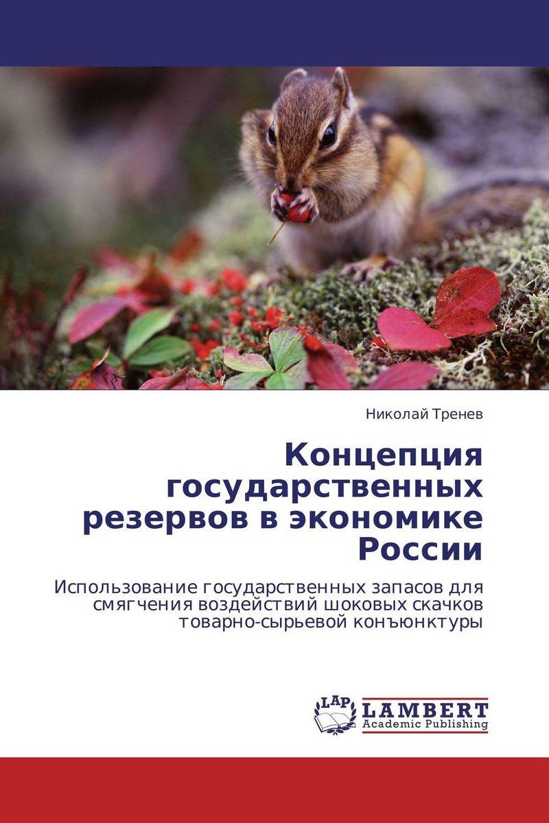 Концепция государственных резервов в экономике России