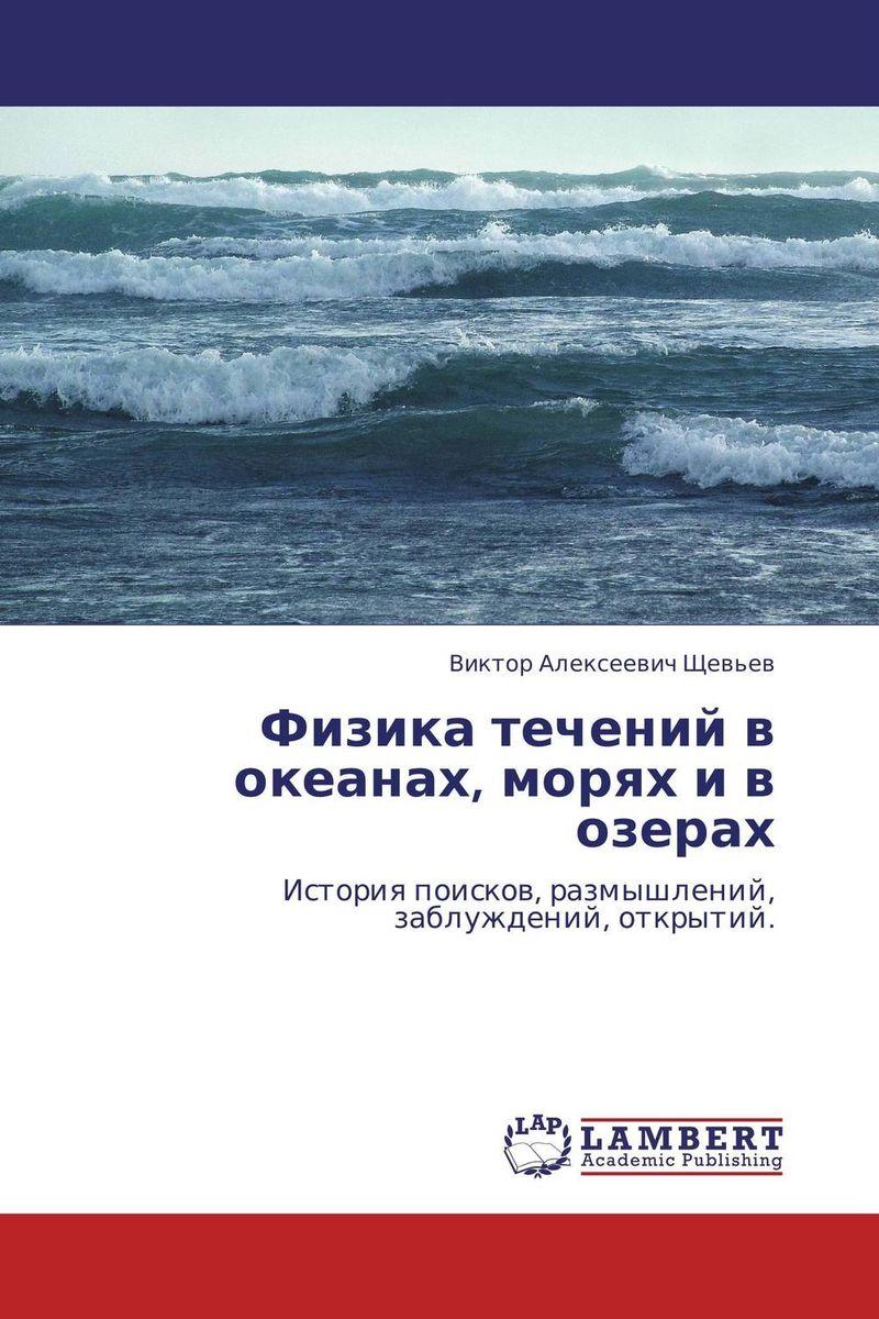 Виктор Алексеевич Щевьев Физика течений в океанах, морях и озерах